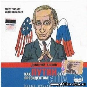 Скачать Как Путин стал президентом США (Аудиокнига) бесплатно