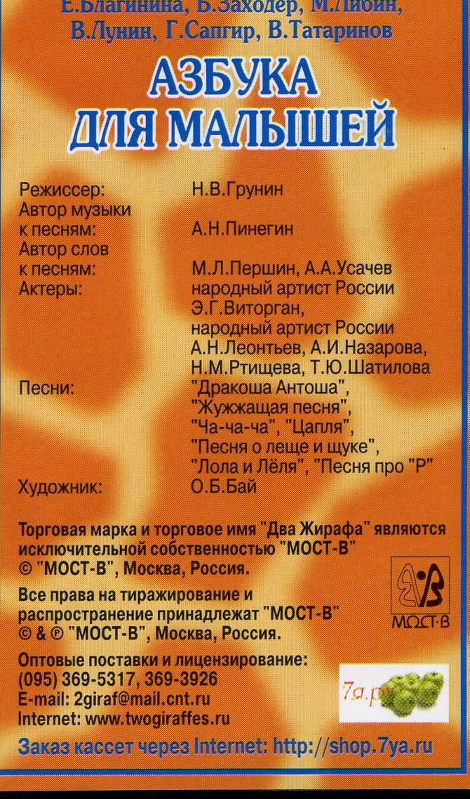 Азбука для малышей стихи и песенки mp3