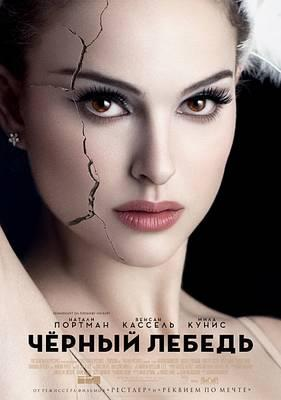 Скачать Черный Лебедь / Black Swan (2010) DVDScr бесплатно Скачать фильм, Черный Лебедь, Black Swan
