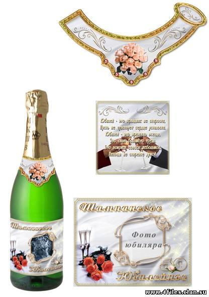 Скачать Этикетка для бутылки на шампанское - юбилейное бесплатно